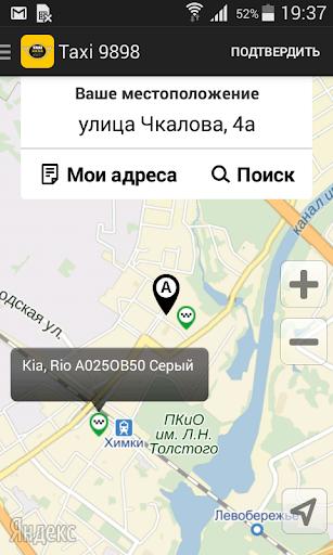 TAXI 9898. Заказ такси