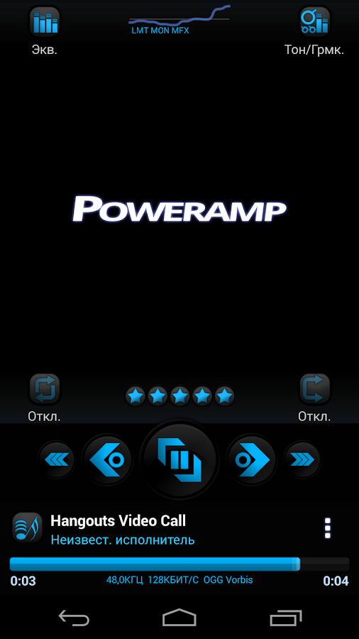 eXTreme Skin for PowerAmp - screenshot