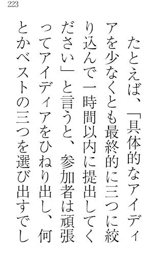 【免費書籍App】齋藤孝 会議革命-APP點子