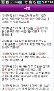 주제별성경대사전- screenshot thumbnail