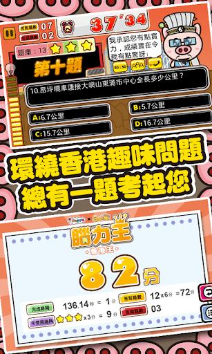 【免費解謎App】3國小豬 香港王-APP點子