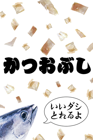 Katsuobushi- screenshot