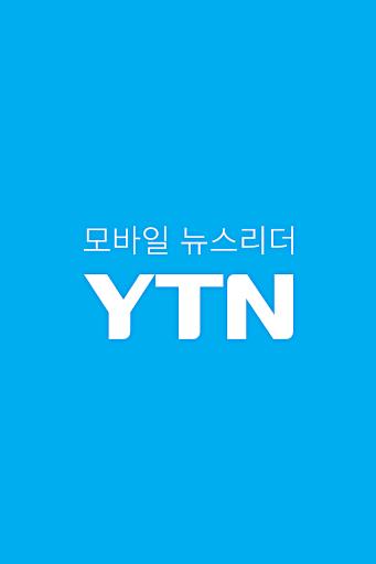 YTN 뉴스