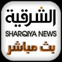 Al Sharqiya News الشرقية نيوز icon