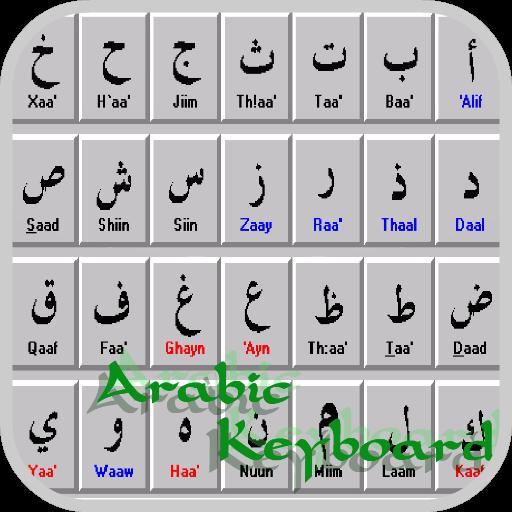 阿拉伯语键盘免费 工具 App LOGO-硬是要APP