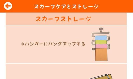 玩教育App|スカーフ結び目免費|APP試玩