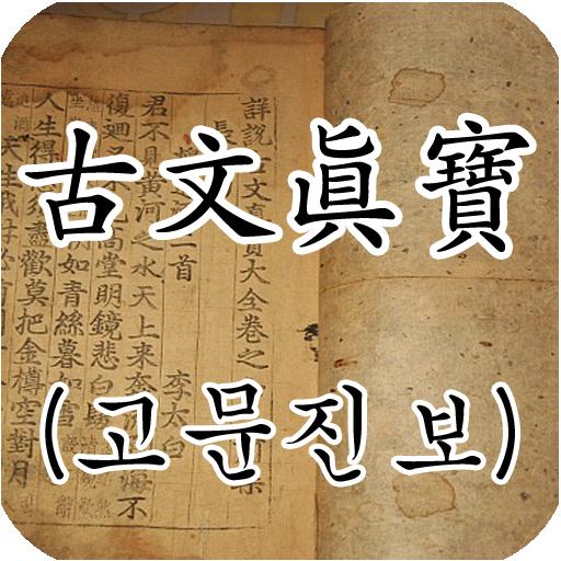 古文眞宝 教育 App LOGO-硬是要APP