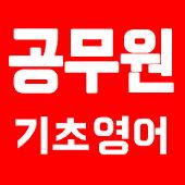 [무료] 공무원 영어 - 기초 영문법