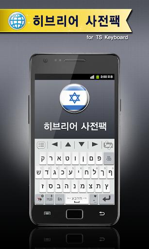 히브리어 for TS 키보드