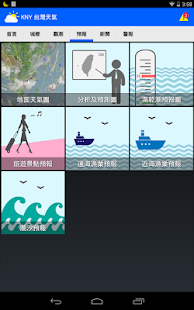 KNY 台灣天氣 Taiwan Weather - screenshot thumbnail