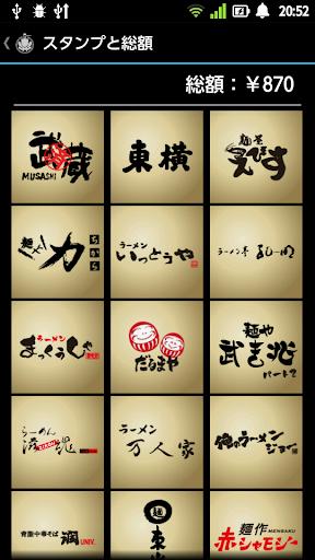 玩娛樂App|新潟ラーメンバトル2013非公式アプリ免費|APP試玩