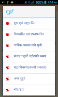 Screenshot of Hindi Calendar Panchang 2015