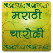 Marathi Charoli (By Shree++) APK for Bluestacks