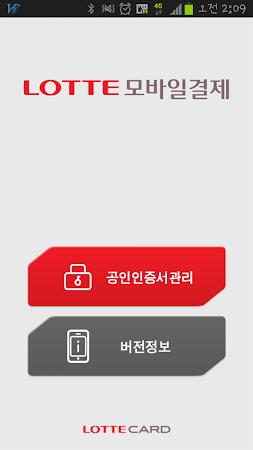 모바일결제 2.20 screenshot 1019394