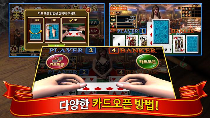 바카라 – 미녀 카지노 Baccarat - screenshot
