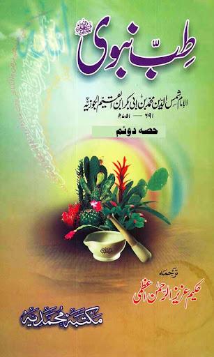 Tib-e-Nabvi Vol:2