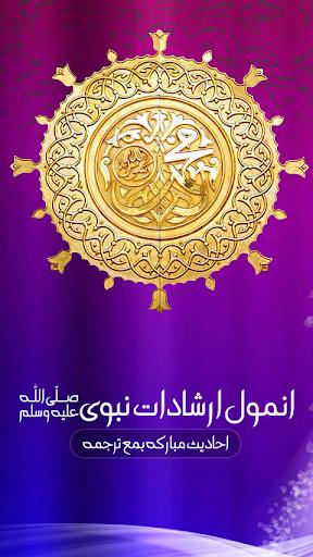 Anmol Irshadat-e-Nabvi SAW