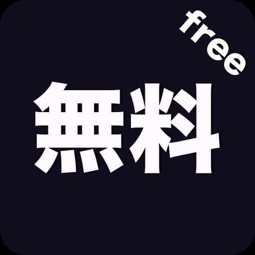次世代アプリ 無料くん 動作 App LOGO-APP試玩