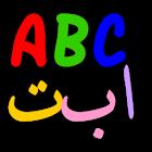 Islamic ABC icon