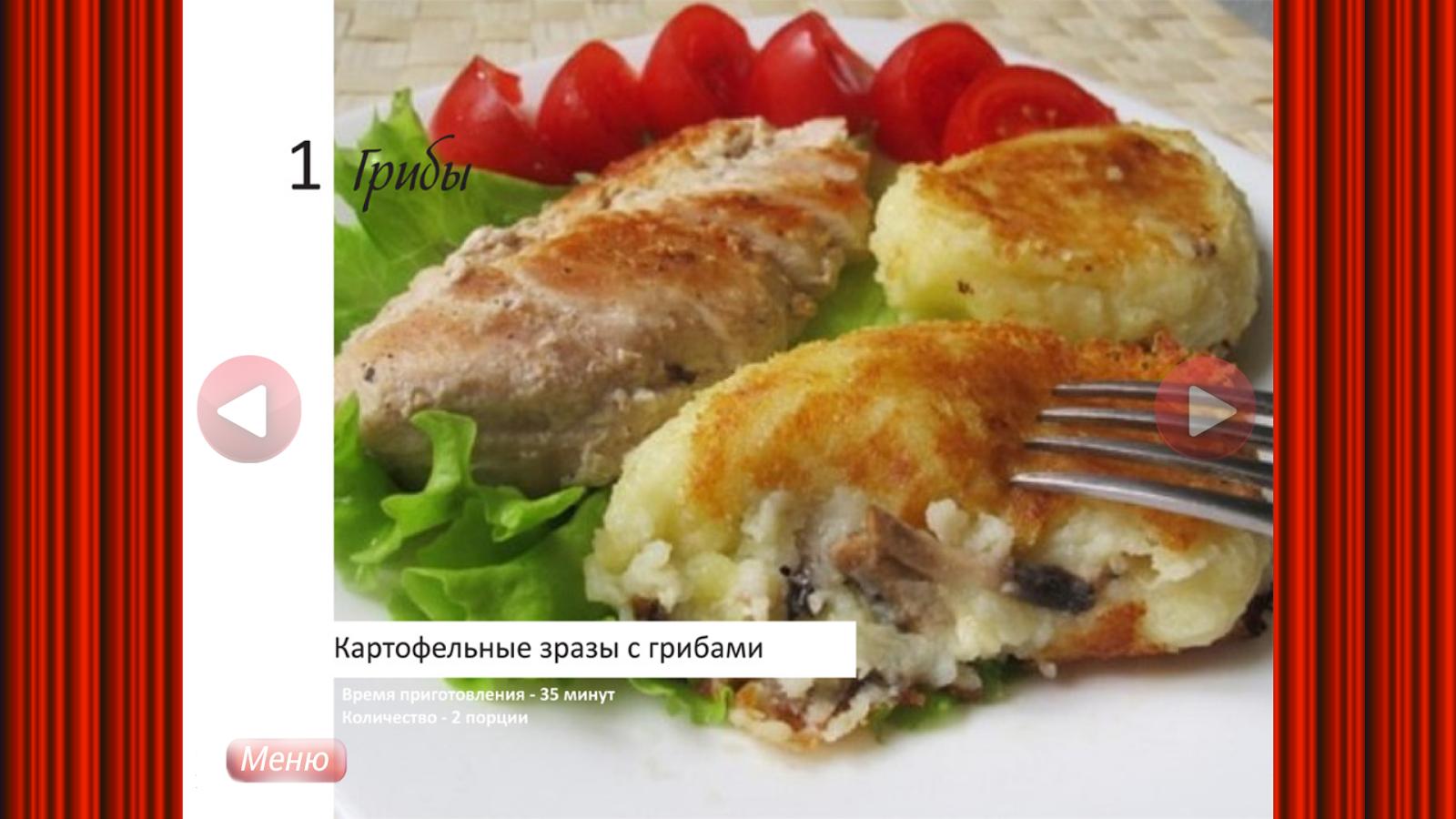 Грибы - кулинария, рецепты - screenshot
