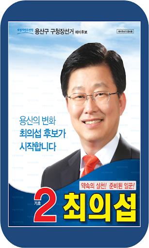 [최의섭] 새정치민주연합 용산구 구청장 예비후보