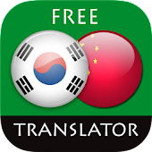 Korean - Chinese Translator