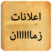 اعلانات زماااان