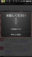 Screenshot of 声でつぶやくボイッター