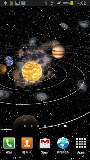 3D太陽系動態壁紙免費版