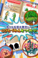 Screenshot of こびと観察パズル