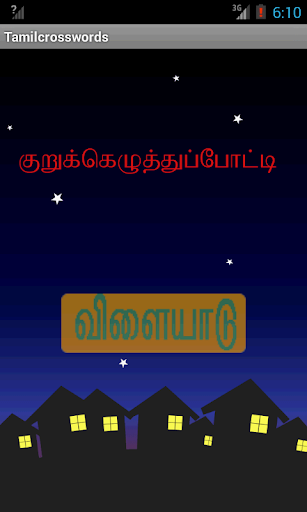 Tamil Crossword Game
