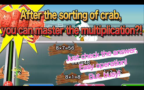 Multiplication Crab [Free]- screenshot thumbnail