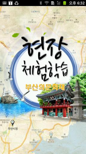 현장체험학습 부산의문화재 - 부산교육연구정보원