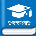 한국장학재단 icon