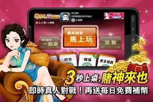 Screenshot of 麻雀 神來也13張麻雀