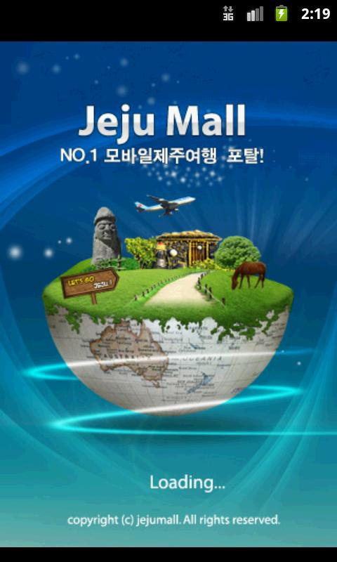 JejuTour JejuMall- screenshot