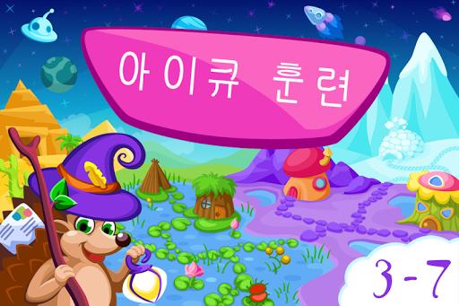 논리야 놀자 무료-고슴도치 스튜디오 학습놀이 게임