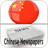 China Chinese Newspapers