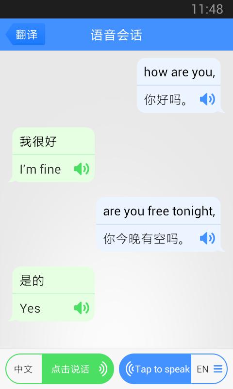 百度翻译(实时语音摄像头翻译) - screenshot
