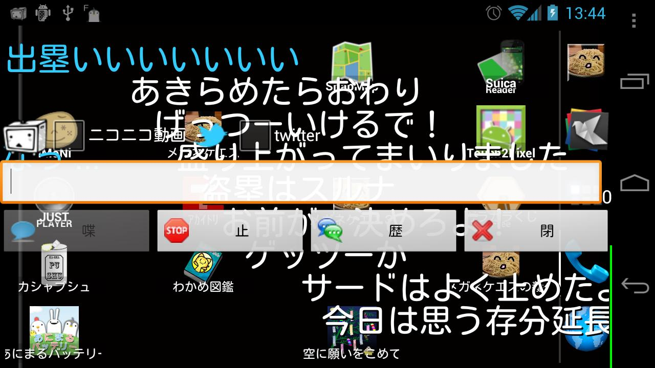 テレニコツイ(フリー版)- screenshot