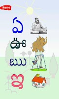 Screenshot of Telugu Balasiksha