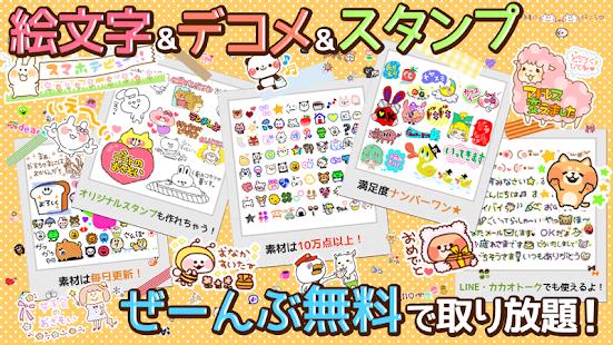 メール★エモジバ☆デコメ絵文字スタンプ画像全部無料で取り放題- screenshot thumbnail