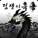 점쟁이흑룡 icon