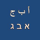 تحدث اللغة العبرية بطلاقة
