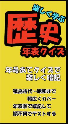 歴史年表クイズ(日本史)のおすすめ画像4