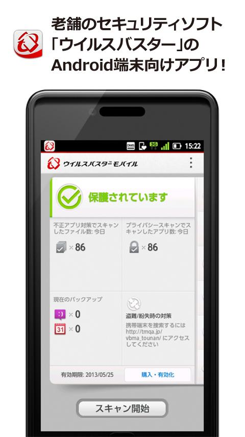 VirusBuster Mobile - screenshot