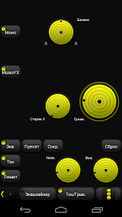 PowerAmp FreshYellow Skin- screenshot thumbnail