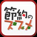 節約生活のススメ ~ポイントお小遣い即日換金貯金節約~ icon