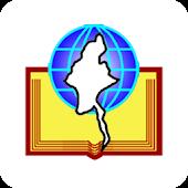 Myanmar BIBLES