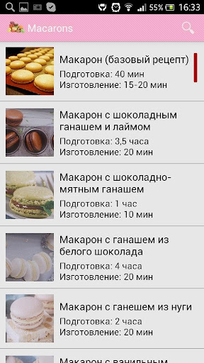 Macaron: рецепты. LiteEdition